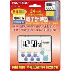 CATIGA CT~276II 時鐘鬧鈴二組正倒數計時器
