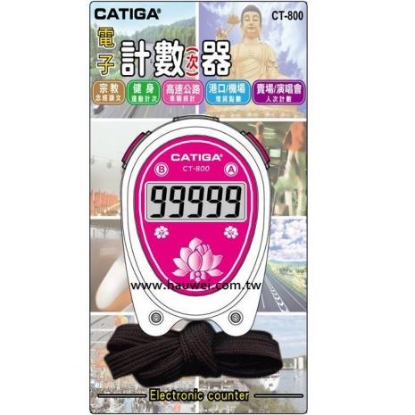 Catiga CT-800 電子式計次器(計數器)