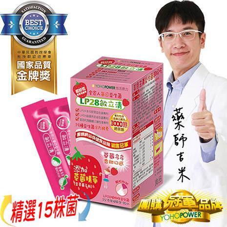 【莓麗順暢】LP28敏立清益生菌(第3代加強版)-草莓多多(30條入/盒)