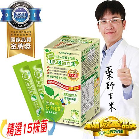 【新鮮順暢】LP28敏立清益生菌(第3代加強版)-青蘋果多多(30條入/盒)