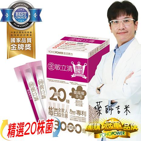 【私密保養】金敏立清益生菌-蔓越莓多多(30包/盒)【悠活原力】