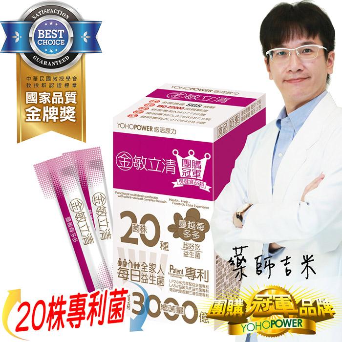 【悠活原力】金敏立清益生菌-蔓越莓多多(30包/盒)