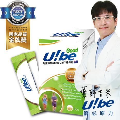 Ube Good優必固 六代鈣顆粒粉劑 (30包/盒)【優必原力】