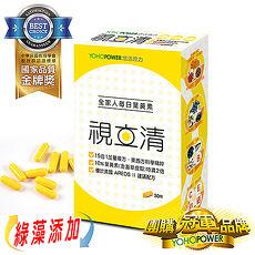 ~悠活原力~視立清EX~15合1複方葉黃素膠囊^(30顆盒^)
