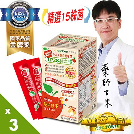 【悠活原力】LP28敏立清益生菌(第3代加強版)-紅蘋果多多三盒組(30條入/盒)