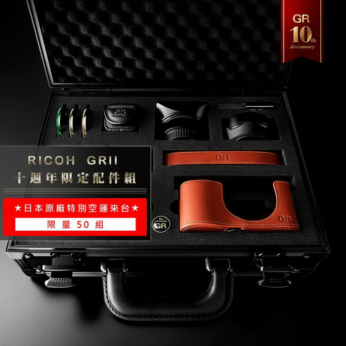 RICOH GR II 十周年限定配件組【公司貨】-相機.消費電子.汽機車-myfone購物