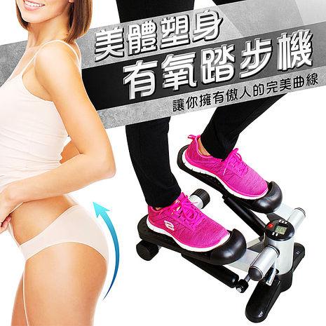 Micro sport 微健身 油壓式踏步機