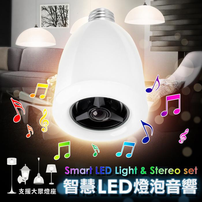智慧LED音樂燈泡 手機遙控 情境喇叭音響 (1611)-家電.影音-myfone購物