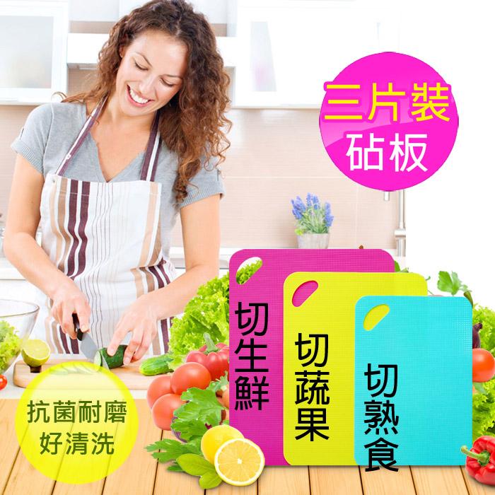 防滑可彎食材生熟食 分類砧板 大+中+小 共3片混色-特賣-居家日用.傢俱寢具-myfone購物