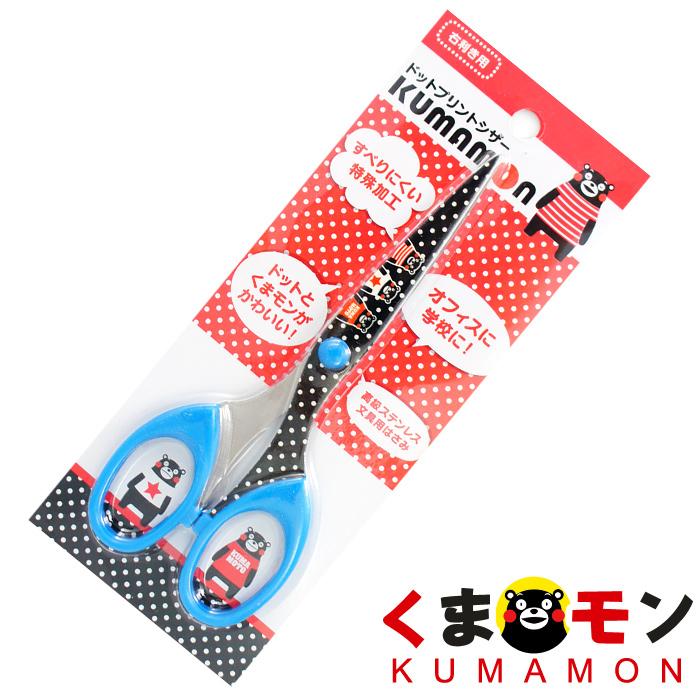 【酷ma萌 熊本熊 kumamon】文書剪刀 (藍/紅)