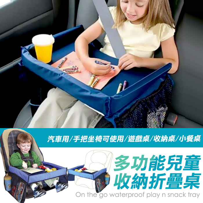 可攜式 兒童多功能餐盤/遊戲桌(安全座椅可用)