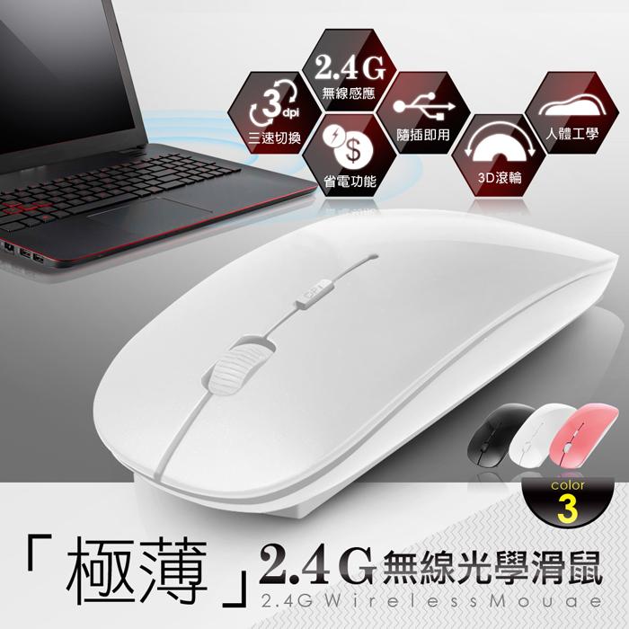 (福利品)超薄2.4G光學無線滑鼠(限量22個)