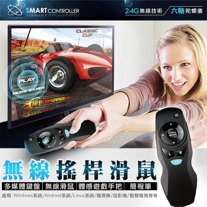 無線遙桿滑鼠/簡報鼠/飛鼠/體感遙控器