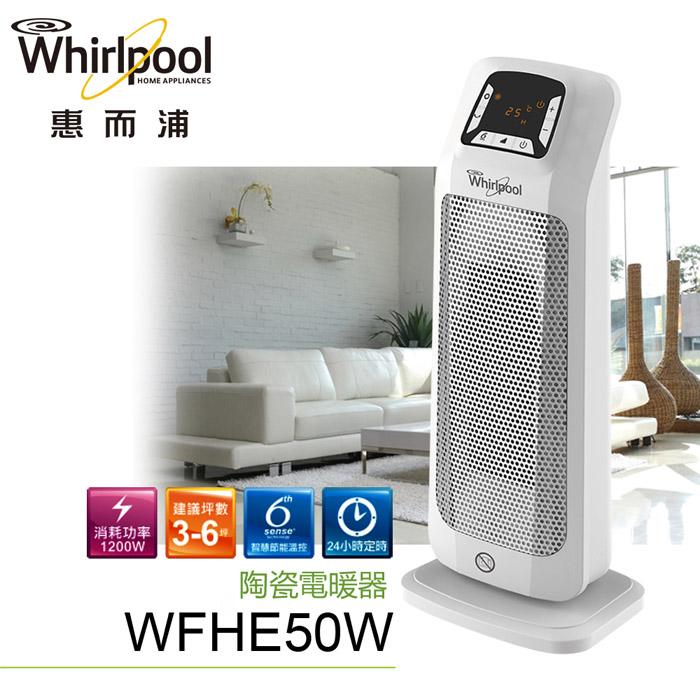 【Whirlpool 惠而浦】陶瓷式電暖器 WFHE50W