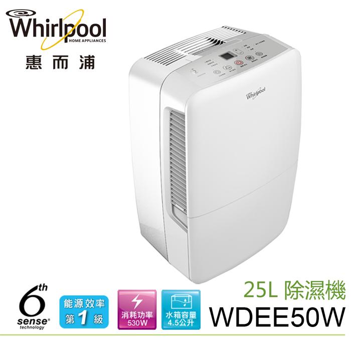 【Whirlpool 惠而浦】25公升除濕機/WDEE50W