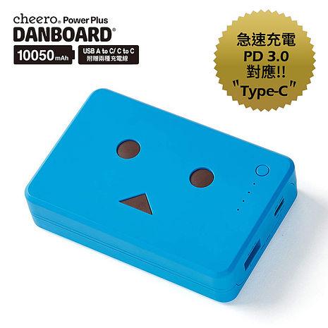 [快充版]日本cheero阿愣10050mAh 雙輸出行動電源/支援PD18W/Type-C充電 -泡泡藍