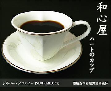 日本和心屋銀色旋律骨瓷咖啡杯