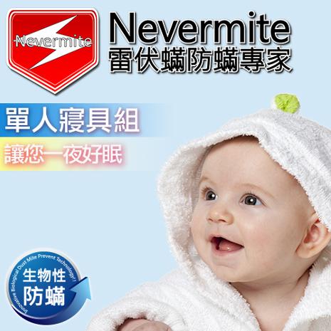【Nevermite雷伏蹣】生物性防蹣 單人寢具組 (NS-801)