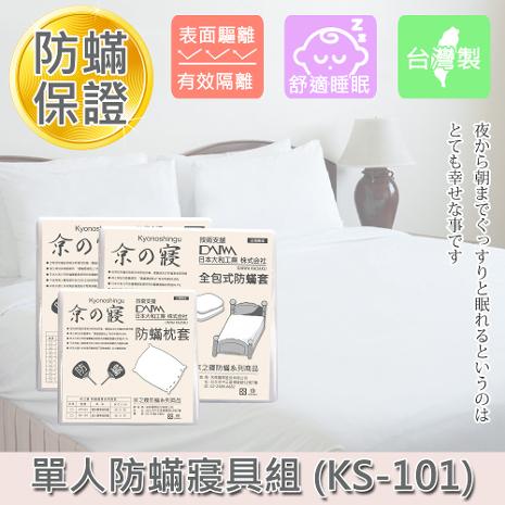 【京之寢】全包式防蹣 單人寢具組 (KS-101)(特賣)