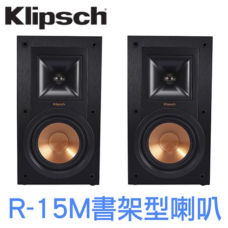【美國Klipsch】R-15M書架型喇叭