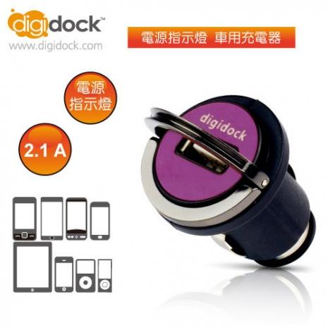 【digidock】 雙孔 USB 快速車充 5V 2.1A (CA-2921)BK金屬黑