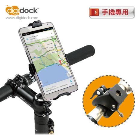 【digidock】 機車 單車用手機架 把手快拆式 (CR-1101UC-A)