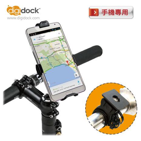 【digidock】 機車 單車用手機架 可拆束線帶 (CR-1101UC-B)