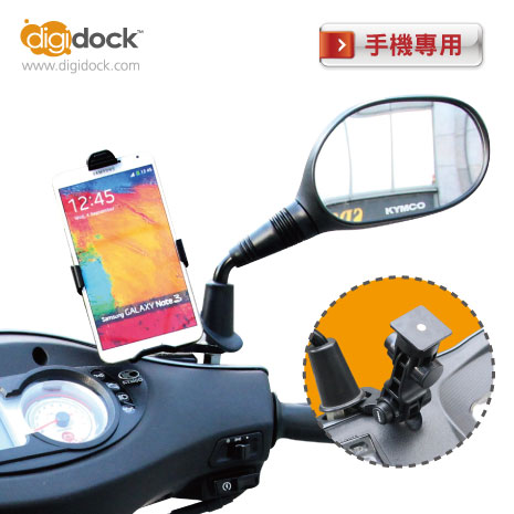【digidock】 單車 機車用手機架 雙關節 後視鏡 (CR-1101UC-E)