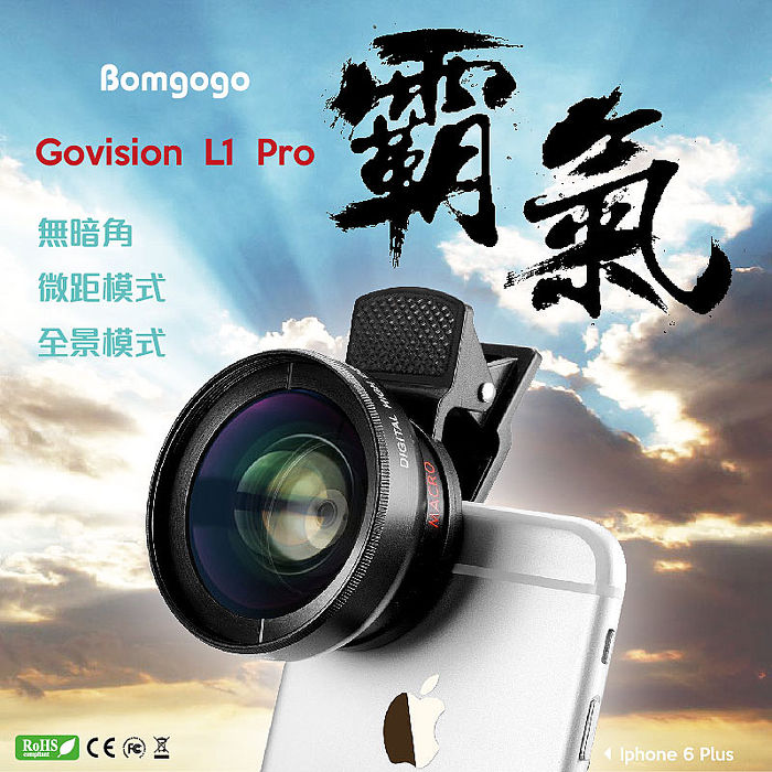 Bomgogo 霸氣超廣角 微距手機萬用大鏡頭 (APP搶購)