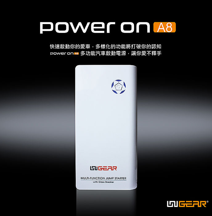 Unigear Power On A8 汽車緊急救援必備 12V柴汽雙用 多功能汽車行動電源啟動器