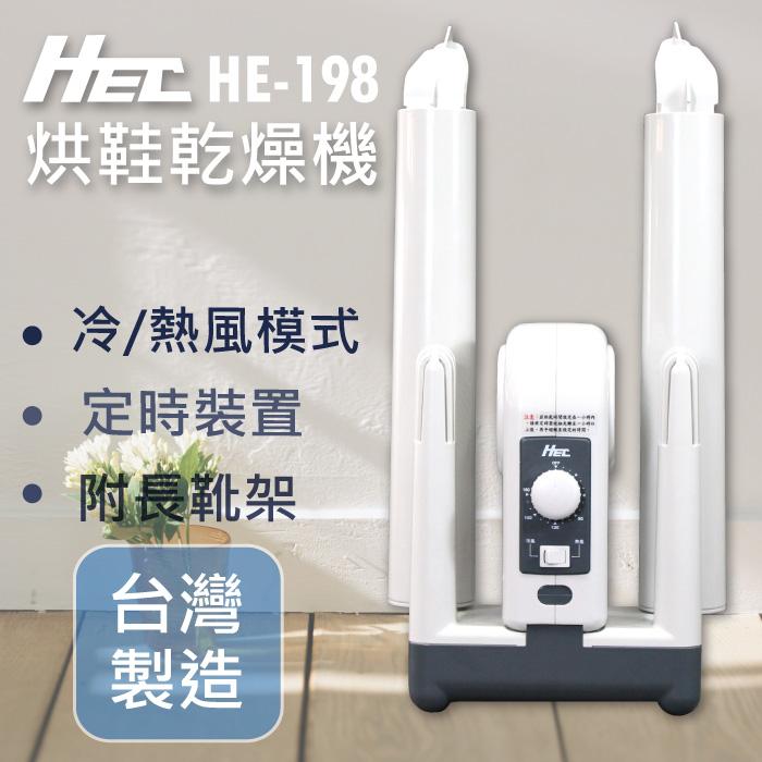 HEC 烘鞋乾燥機 HE-198(附長靴專用置鞋架)