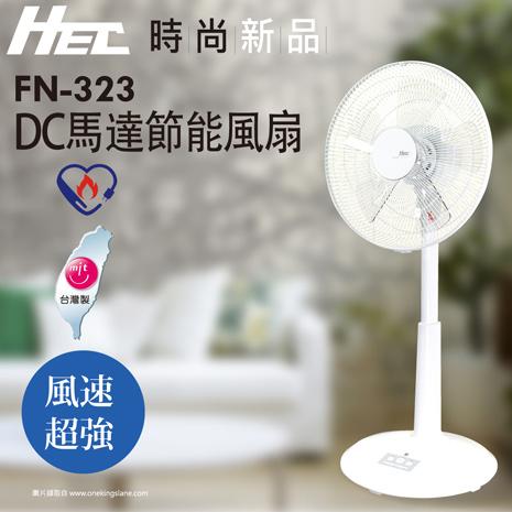 HEC 14吋DC馬達節能風扇(FN-323)