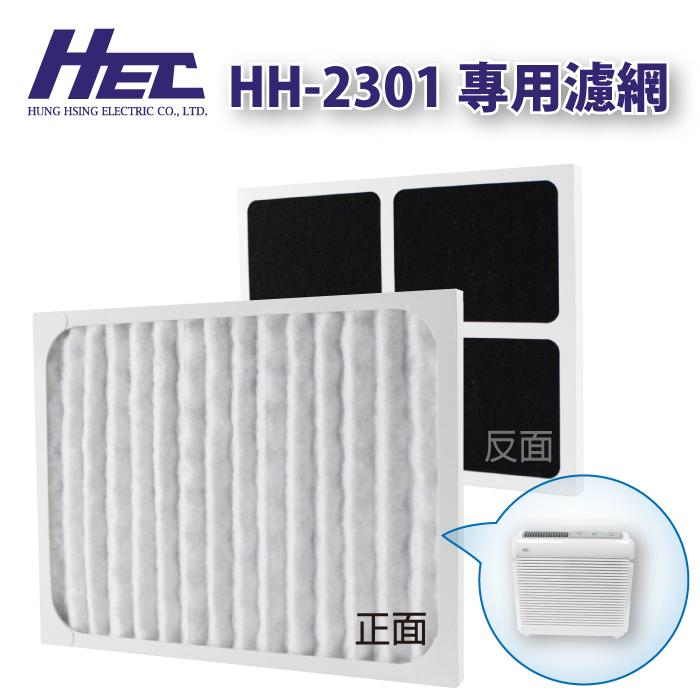 HEC空氣清淨機HH-2301 專用濾網