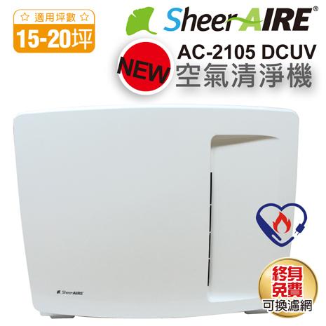 【SheerAIRE席愛爾】除臭抗菌除甲醛 全能型空氣清淨機(AC-2105 DCUV)◤終身免費換前置濾網◢