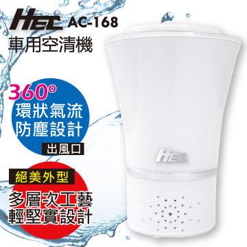 HEC 車用清淨離子除甲醛空氣清淨機 (AC-168)
