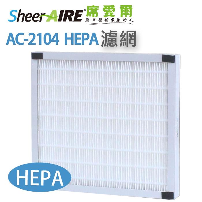 【SheerAIRE席愛爾-HEPA 濾網】AC-2104/AC-2137機型專用HEPA濾網 (F-2104HA)