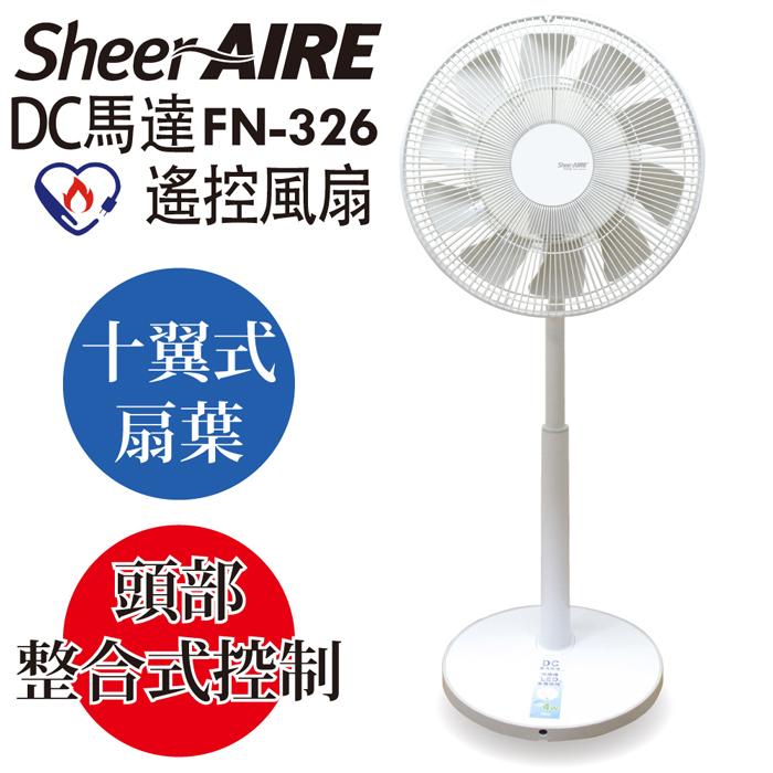 SheerAIRE席愛爾 14吋DC馬達節能遙控風扇(FN326)-家電.影音-myfone購物