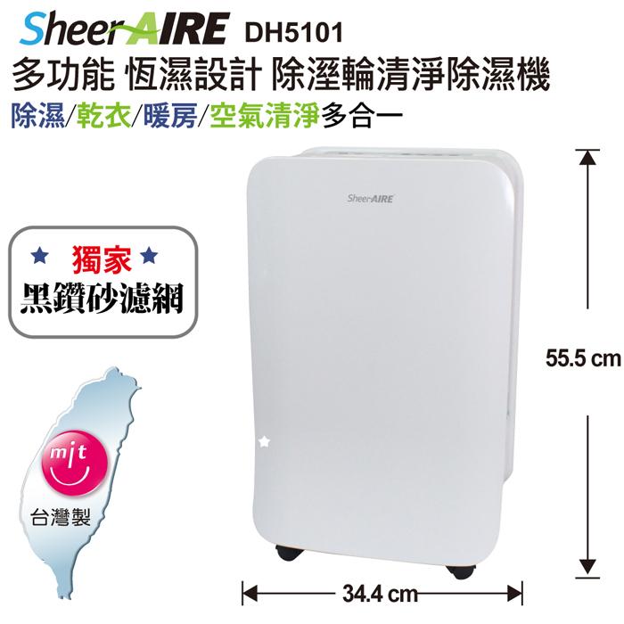 【SheerAIRE席愛爾】多功能恆濕設計 除溼輪清淨除溼機(DH5101)
