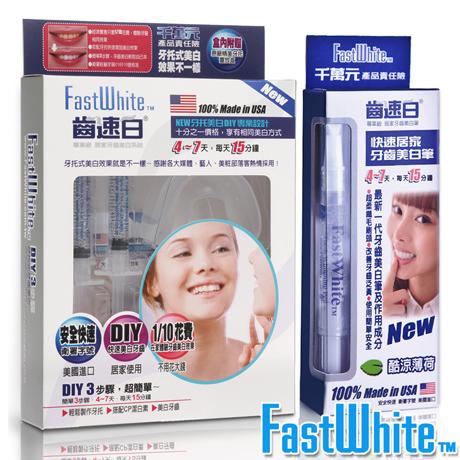 FastWhite齒速白 牙托牙齒美白組+隨身牙齒美白筆
