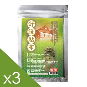 元月強檔【GMP奈米製藥】舒緩貼布(10片/包)X3+贈一條根麒麟竭舒緩凝膠滾珠筆(10ml)