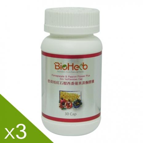 【碧荷柏】紅石榴西番蓮異黃酮膠囊(30顆/瓶)3入+零敏肌超導保濕面膜(5片/盒) -特賣(1611)