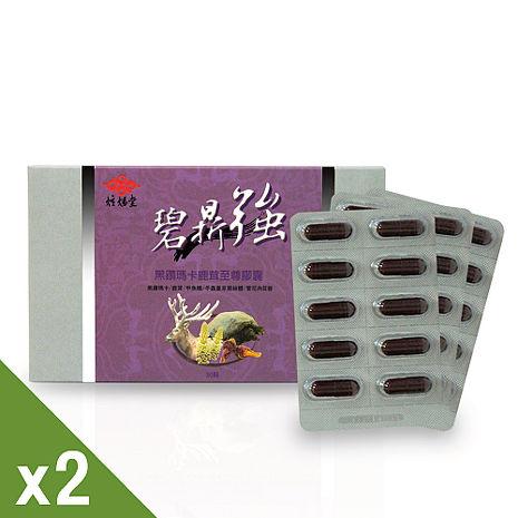 熬夜打拼組: 買一送一【炫煬堂】碧鼎強黑鑽瑪卡鹿茸至尊膠囊(30顆/盒)