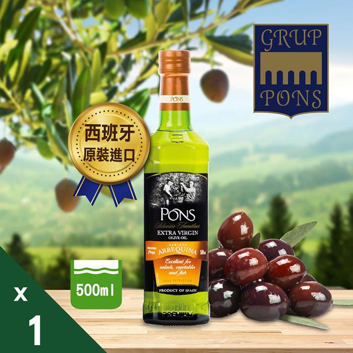 【PONS】雅碧昆納特級冷壓初榨橄欖油 500mlX1