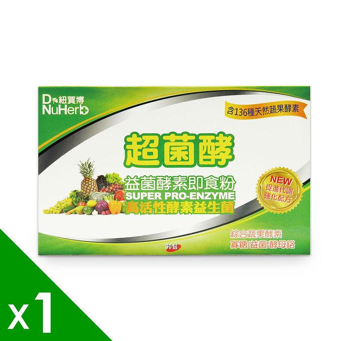超菌酵 益菌酵素即食粉30包