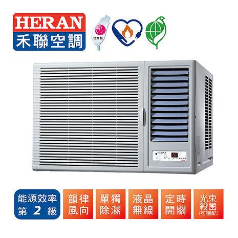 【HERAN 禾聯】15-17坪 窗型旗鑑系列空調(HW-80F)