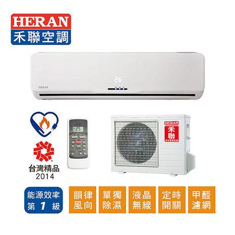 【HERAN 禾聯】4-6坪 變頻一對一冷專型(HO-M28A)