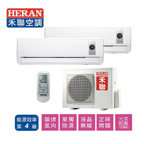 【HERAN 禾聯】4-6坪+6-8坪 一對二壁掛分離式(HO2-2841)-家電.影音-myfone購物