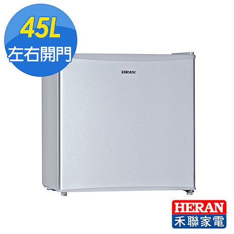 《HERAN禾聯》45公升1級能效左右開單門小冰箱(HRE-0511)含基本安裝