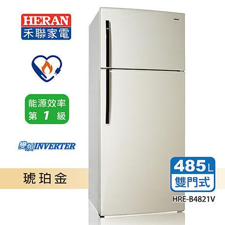 《HERAN禾聯》485公升1級DC直流變頻雙門冰箱(HRE-B4821V)含拆箱定位-家電.影音-myfone購物
