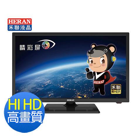 【HERAN禾 聯】24吋HiHD LED液晶顯示器(HD-24DD6)含基本安裝